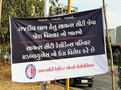 Science city protest against EWS